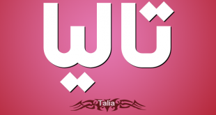 بالصور اسماء بنات عربية جديدة , افضل صور اسامي فتيات للواتساب 692 10 310x165