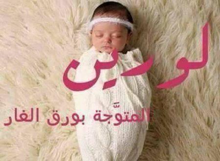 بالصور اسماء بنات على الموضة , اروع صور اسامي فتيات جديدة 693 4