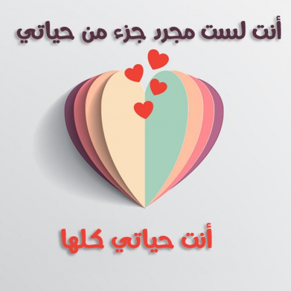 صورة كلام من القلب للحبيب , اجمل صور حب جميلة جدا