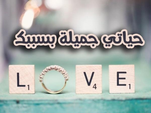 بالصور كلام من القلب للحبيب , اجمل صور حب جميلة جدا 699 8