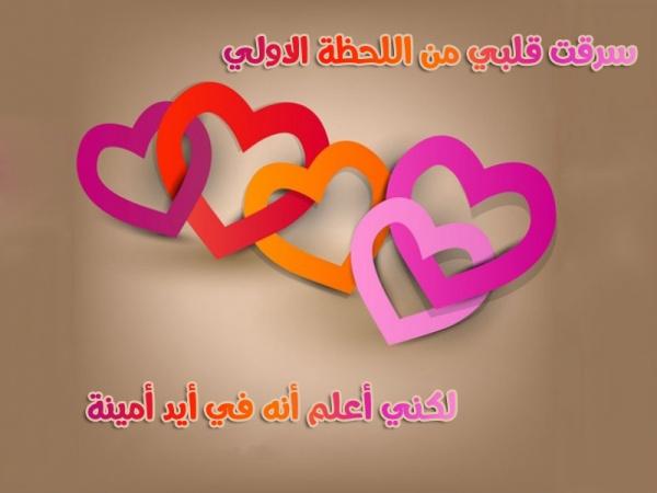 بالصور كلام من القلب للحبيب , اجمل صور حب جميلة جدا 699 9