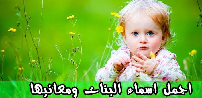 صوره اسماء بنات كردية ومعانيها , اجمل اسامي للفتيات و معاني