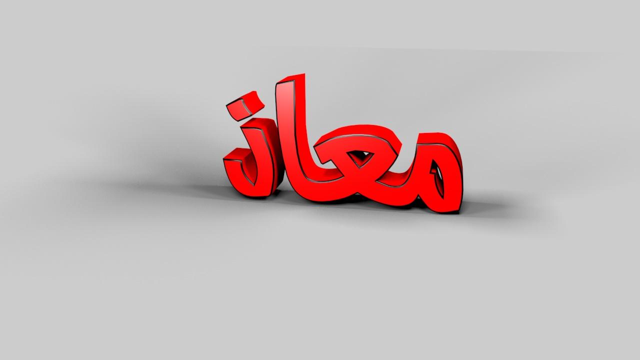 صوره اسماء تبدا بحرف الميم , صور اسامي شباب و فتيات