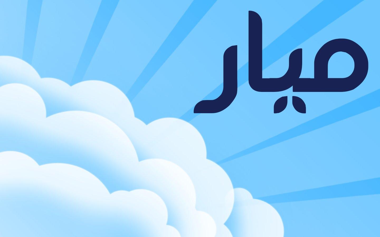 بالصور اسماء تبدا بحرف الميم , صور اسامي شباب و فتيات 708 2