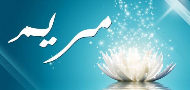 بالصور اسماء تبدا بحرف الميم , صور اسامي شباب و فتيات 708 3