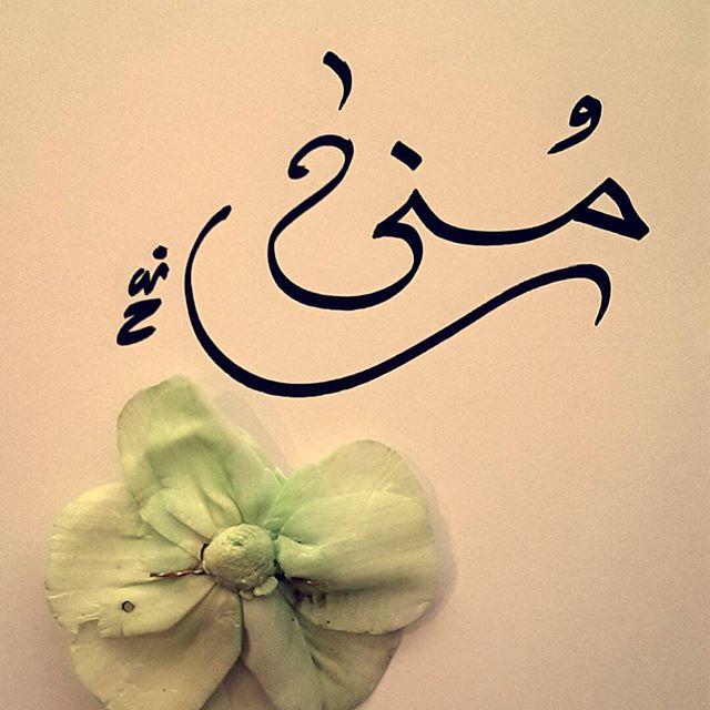 بالصور اسماء تبدا بحرف الميم , صور اسامي شباب و فتيات 708 4