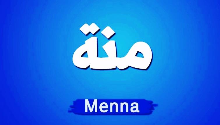بالصور اسماء تبدا بحرف الميم , صور اسامي شباب و فتيات 708