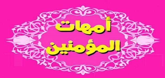 صوره اسماء زوجات الانبياء وبناتهم , تعرف على اسامي زوجات الرسول