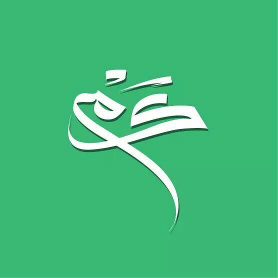 صورة اسماء عربية قديمة للذكور , اسماء اولد قديمة للفيسبوك