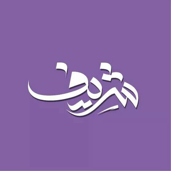 بالصور اسماء عربية قديمة للذكور , اسماء اولد قديمة للفيسبوك 717 2