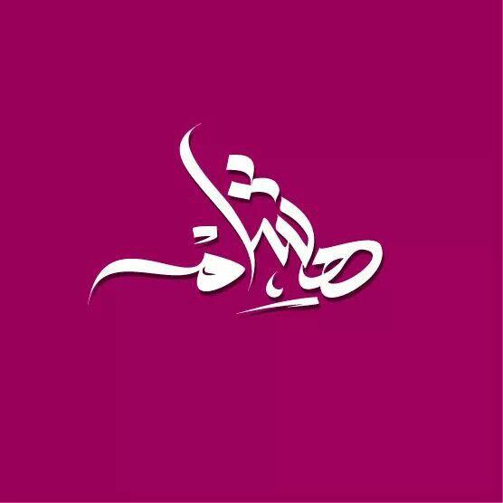 بالصور اسماء عربية قديمة للذكور , اسماء اولد قديمة للفيسبوك 717 4