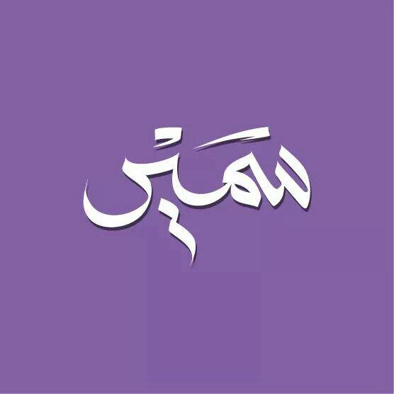 بالصور اسماء عربية قديمة للذكور , اسماء اولد قديمة للفيسبوك 717 5