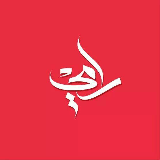 بالصور اسماء عربية قديمة للذكور , اسماء اولد قديمة للفيسبوك 717 6