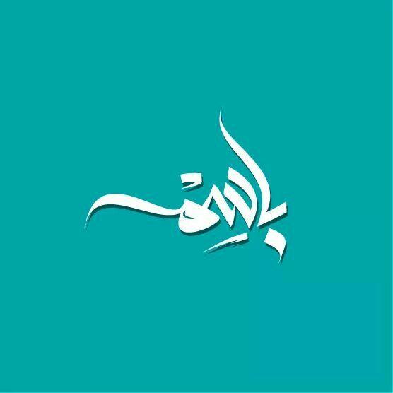 بالصور اسماء عربية قديمة للذكور , اسماء اولد قديمة للفيسبوك 717 7
