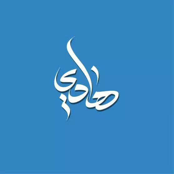 بالصور اسماء عربية قديمة للذكور , اسماء اولد قديمة للفيسبوك 717 8