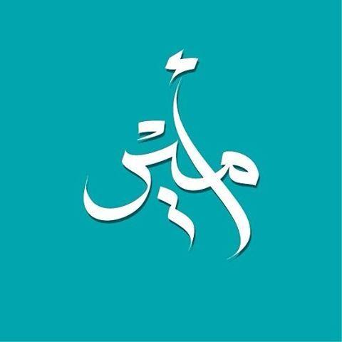 بالصور اسماء عربية قديمة للذكور , اسماء اولد قديمة للفيسبوك 717 9