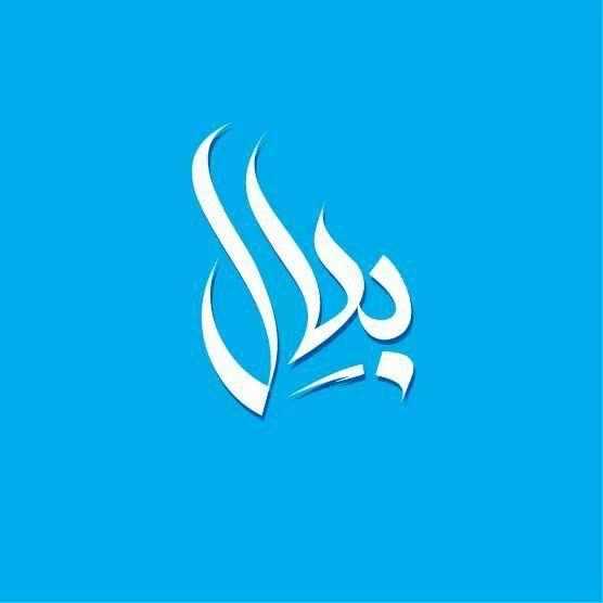 بالصور اسماء عربية قديمة للذكور , اسماء اولد قديمة للفيسبوك 717