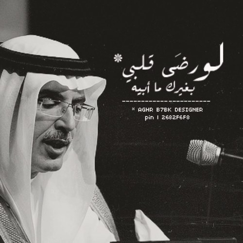 كلمات بدر بن عبدالمحسن اجمل صور من قصائد بدر بن عبد المحسن افضل جديد