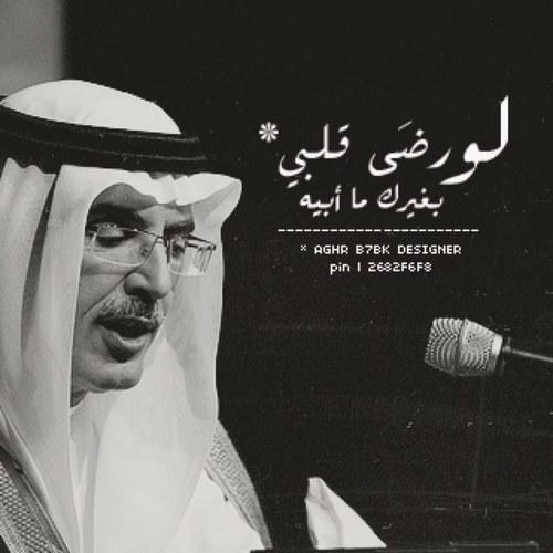بالصور كلمات بدر بن عبدالمحسن , اجمل صور من قصائد بدر بن عبد المحسن