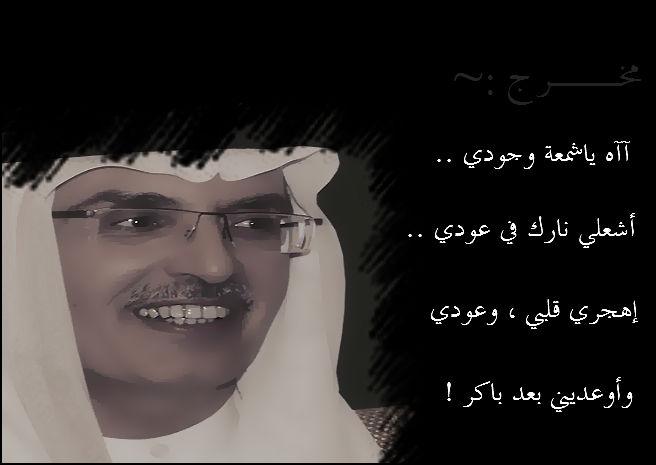 صوره كلمات بدر بن عبدالمحسن , اجمل صور من قصائد بدر بن عبد المحسن