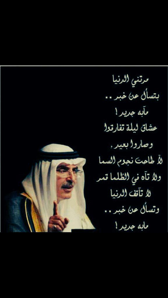 بالصور كلمات بدر بن عبدالمحسن , اجمل صور من قصائد بدر بن عبد المحسن 719 2