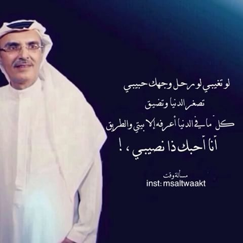 بالصور كلمات بدر بن عبدالمحسن , اجمل صور من قصائد بدر بن عبد المحسن 719 3