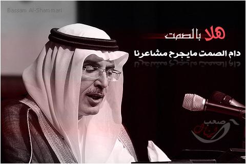 بالصور كلمات بدر بن عبدالمحسن , اجمل صور من قصائد بدر بن عبد المحسن 719 4