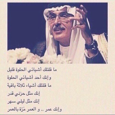 بالصور كلمات بدر بن عبدالمحسن , اجمل صور من قصائد بدر بن عبد المحسن 719 5