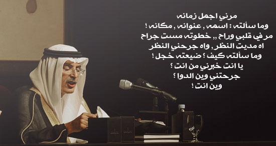 بالصور كلمات بدر بن عبدالمحسن , اجمل صور من قصائد بدر بن عبد المحسن 719 7