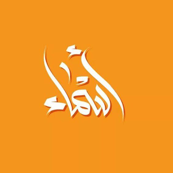 صورة اسماء لصفحة الفيس بوك , اجمل خلفيات عليها اسماء بنات و شباب