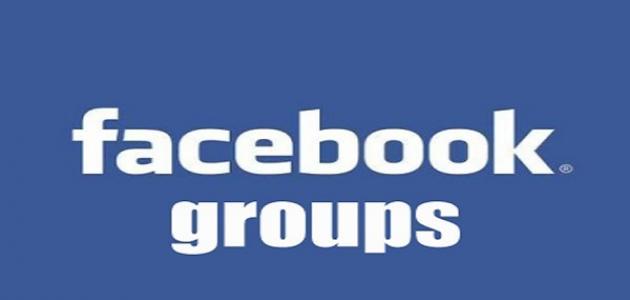 صورة اسماء مجموعات للفيس بوك , افكار لتسمية جروبات الفيسبوك