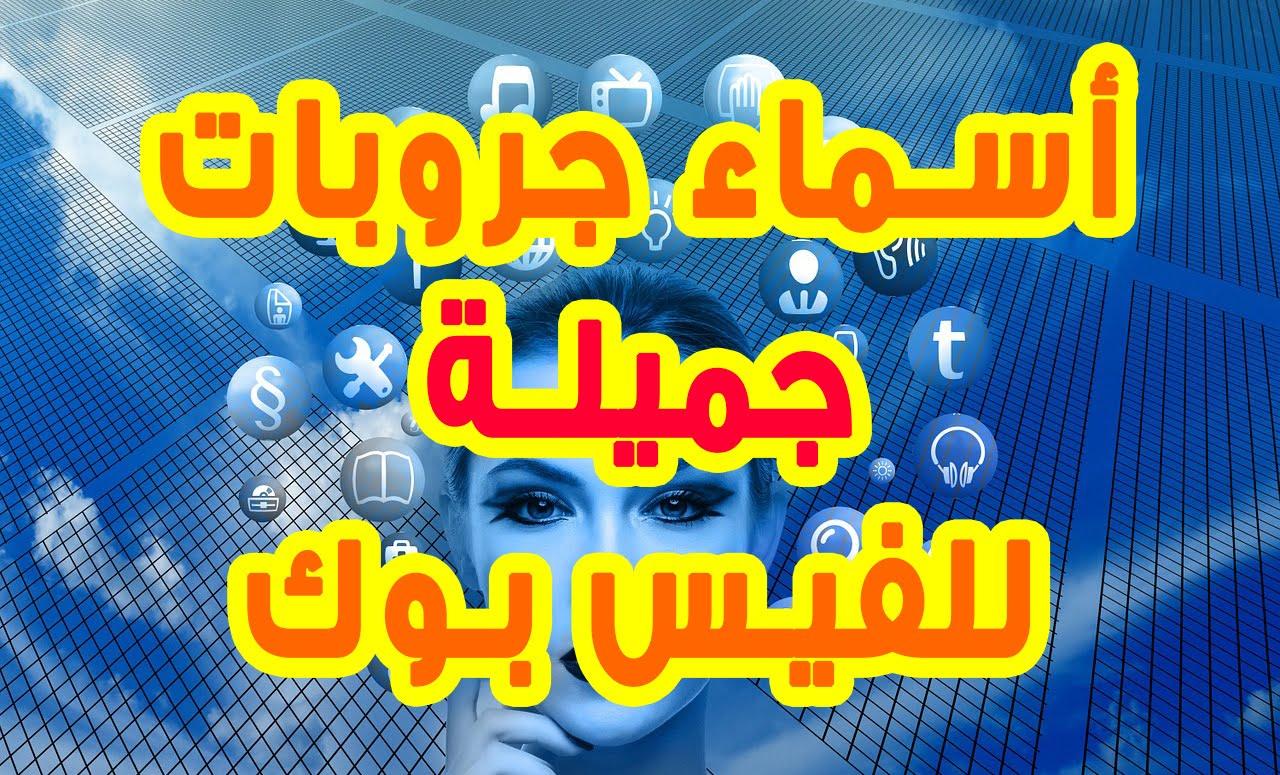 صور اسماء مجموعات للفيس بوك , افكار لتسمية جروبات الفيسبوك