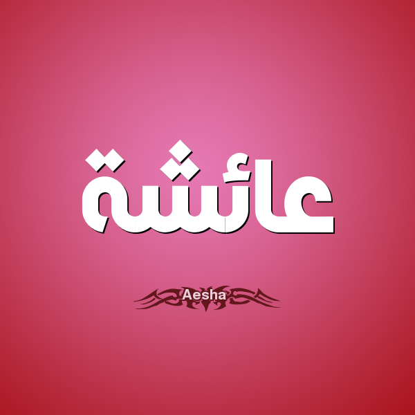 صورة اسماء مواليد بنات اسلامية , اجمل صور فتيات مسلمات
