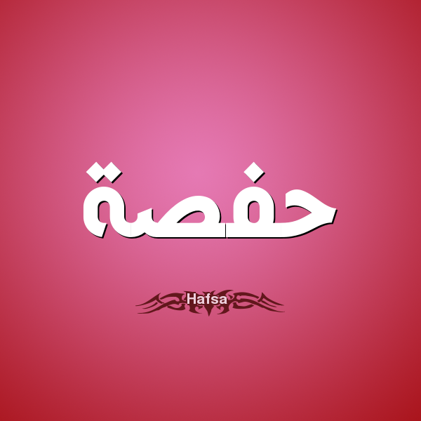 بالصور اسماء مواليد بنات اسلامية , اجمل صور فتيات مسلمات 753 3