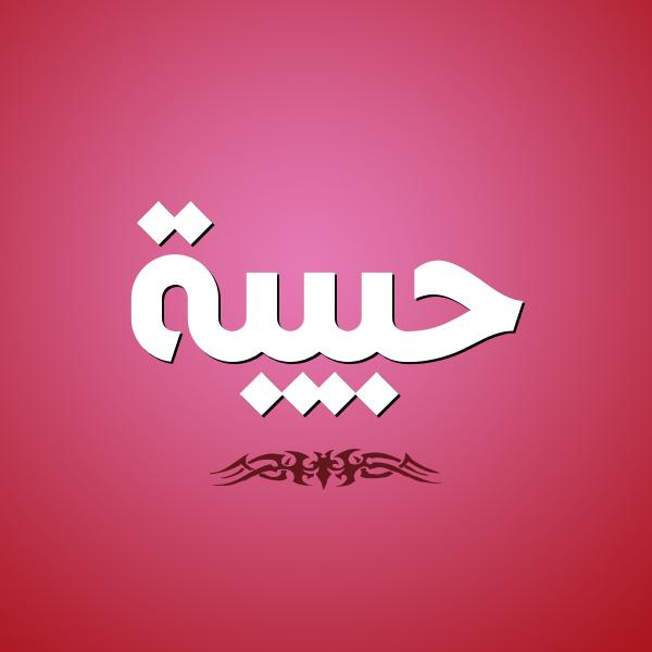 بالصور اسماء مواليد بنات اسلامية , اجمل صور فتيات مسلمات 753 4