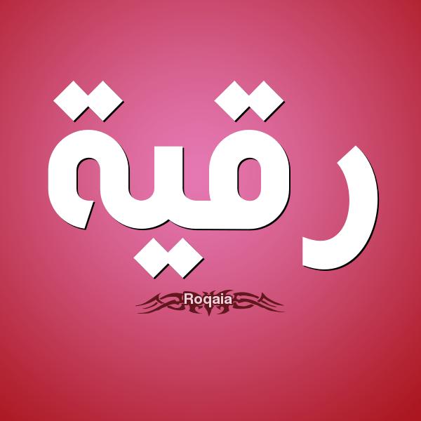 بالصور اسماء مواليد بنات اسلامية , اجمل صور فتيات مسلمات 753 6