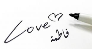 صور اسماء مواليد بنات اسلامية , اجمل صور فتيات مسلمات