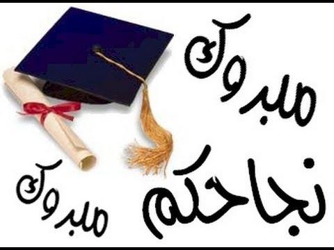 صورة دعاء للنجاح في الدراسة , الدعاء قبل دخول الامتحان