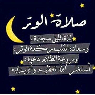 صورة دعاء قيام الليل مستجاب , ادعية تقال في صلاة الوتر