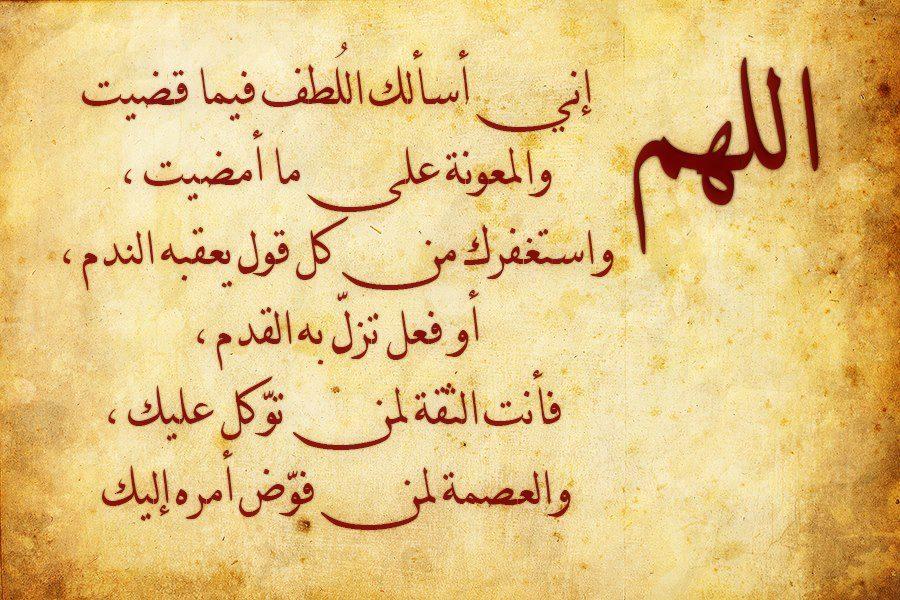 صورة دعاء تيسير الامور والرزق , ادعية لكل مسلم و مسلمة