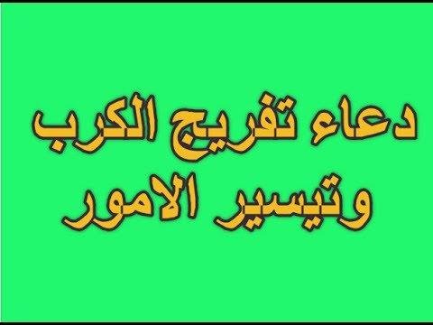 بالصور دعاء تفريج الكرب الشديد , ادعية لذهاب الضيق و الهموم 775