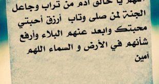 صوره دعاء المسلم لاخيه المسلم , فضل الدعاء الي اخيك المسلم