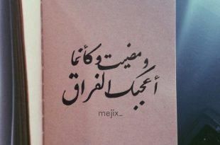 صوره اشعار حزينه عن الفراق , اجمل قصائد شعرية عن البعد