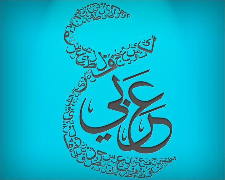 صوره كلمات لغة عربية فصحى , كلمات عربية لا تعرف معناها