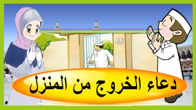 صورة دعاء الخروج من البيت , ادعية حصن المسلم