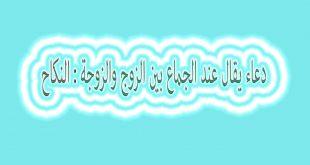 صوره دعاء الجماعة بين الزوجين , اداب الاسلام بين الازواج