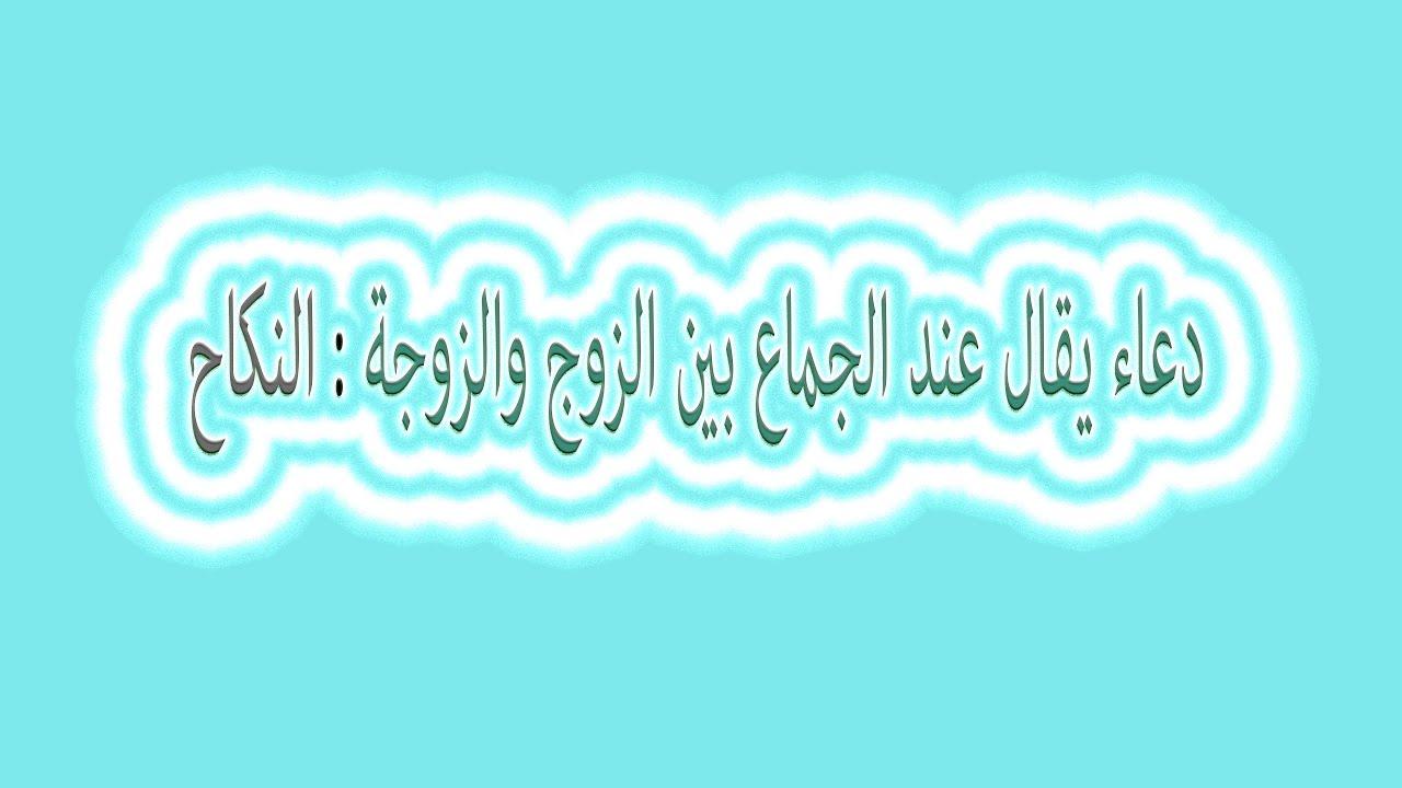 صورة دعاء الجماعة بين الزوجين , اداب الاسلام بين الازواج