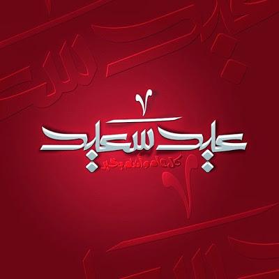 صورة اشعار عن العيد قصيره , اجمل قصائد عن اعياد المسلمين