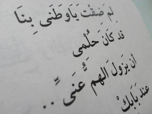 صوره اشعار في حب الوطن , اجمل قصائد في حب البلد