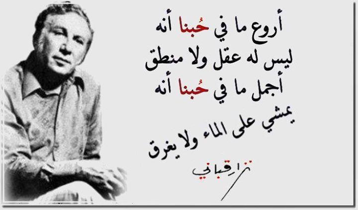 صوره اشعار نزار قباني الحزينة , اجمل اشعار رائعة جدا